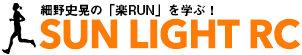 走り方を学ぶならsunlightrc.com